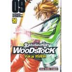 WOODSTOCK วัยมันส์พันธุ์ร็อก เล่ม 09