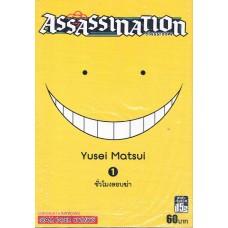 Assassination Classroom เล่ม 01 ชั่วโมงลอบฆ่า