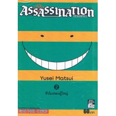 Assassination Classroom เล่ม 02 ชั่วโมงของผู้ใหญ่