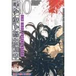 คาราสุมะ เคียวโกะ มือปราบสาวพิฆาตอสูร เล่ม 10