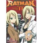 RATMAN ฮีโร่พันธุ์จิ๋ว เล่ม 11