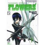 SHAMAN KING FLOWERS เล่ม 02