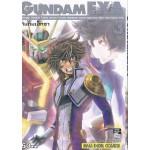 GUNDAM EXA กันดั้ม เอกซ่า เล่ม 03