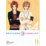 Brothers Conflict เล่ม 04