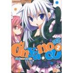 ONYANOCO ยักษ์สาวจอมวุ่น เล่ม 02
