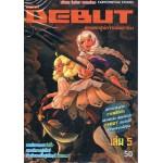 DEBUT เดบิวท์ ก้าวแรกสู่นักวาดมืออาชีพ เล่ม 05