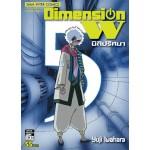 Dimension W มิติปริศนา 05