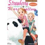 วันใสๆวัยหวานๆ Strawberry Marshmallow เล่ม 07