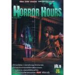 HORROR HOURS ชั่วโมงสยอง เล่ม 16