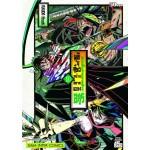 มุชิบุเกียว หน่วยพิฆาตแมลงอสูร ภาคตั้งค่ายอาตมัน!! เล่ม 10
