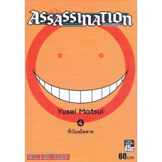 Assassination Classroom เล่ม 04 ชั่วโมงผิดคาด