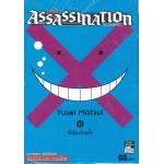 Assassination Classroom เล่ม 06 ชั่วโมงว่ายน้ำ