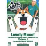 มูโกะ หมาน้อย ป่วน กวน ฮา เล่ม 01