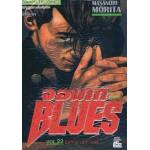 จอมเกบลูส์ BLUES เล่ม 22