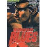 จอมเกบลูส์ BLUES เล่ม 23