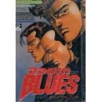 จอมเกบลูส์ BLUES เล่ม 27