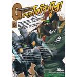 ตำนานสุดยอดนักสู้จักรกลชินจูกุ G GUNDAM โทโฮฟุไฮ เล่ม 03
