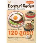 Donburi Recipe สุดยอดเมนูข้าวหน้าสารพัดอย่าง
