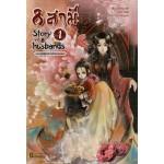 8 สามี Story of 8 Husbands เล่ม 01 (Zhang Lian)