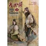 8 สามี Story of 8 Husbands เล่ม 02 (Zhang Lian)