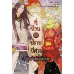 คู่ป่วนปราบปิศาจ เล่ม 05 (Lin Pei)