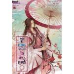 7 ยอดดวงใจจ้าวยุทธ์ เล่ม 1 (Yan Xue Xue)