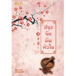 ปรุงรักมัดหัวใจ เล่ม 02 (Lin Zhi)
