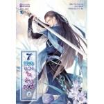 7 ยอดดวงใจจ้าวยุทธ์ เล่ม 2 (Yan Xue Xue)