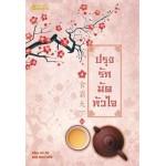 ปรุงรักมัดหัวใจ เล่ม 04 (เล่มจบ) (Lin Zhi)