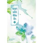 ชะตาแค้นลิขิตรัก เล่ม 1 (Yuan Bao Er)
