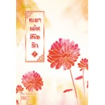 ชะตาแค้นลิขิตรัก เล่ม 2 (Yuan Bao Er)