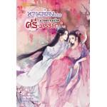 ท่านอ๋อง...ข้าอยากเป็นศรีภรรยา เล่ม 3 (เล่มจบ) (Wu Shi Yi)