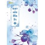 ชะตาแค้นลิขิตรัก เล่ม 4 (เล่มจบ) (Yuan Bao Er)