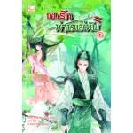 พบรักท่านแม่ทัพ เล่ม 01 (Ming Yue Ting Feng)
