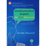 Communicative English for Hotel Personnel ฉพ.13