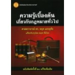 ความรู้เบื้องต้นเกี่ยวกับกฎหมายทั่วไป ฉพ.20