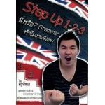 Step Up 1-2-3 นี่หรือ Grammar ทำไมง่ายจังอะ
