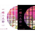 Ichi Hime Ni Taro (เล่ม 1-2) (ภาษาไทย) (Hayashi Kisara)
