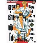 คุณชายพันธุ์โชะ โคฮินาตะ มิโนรุ เล่ม 23