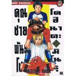 คุณชายพันธุ์โชะ โคฮินาตะ มิโนรุ เล่ม 24