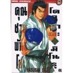 คุณชายพันธุ์โชะ โคฮินาตะ มิโนรุ เล่ม 25