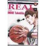 REAL เล่ม 12