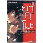 ยาคุโมะ นักสืบวิญญาณ เล่ม 07