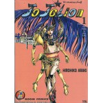JoJoLion ล่าข้ามศตวรรษ Part 08 เล่ม 01 ตอนยินดีต้อนรับสู่เมืองโมริโอ