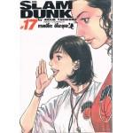 Slam Dunk Big Book เล่ม 17