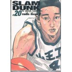 Slam Dunk จัมโบ้ เล่ม 20