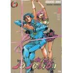 JoJoLion ล่าข้ามศตวรรษ Part 08 เล่ม 02 ตอนนามว่า ฮิงาชิคาตะ โจสุเกะ