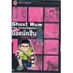Ghost Mum คุณแม่ยอดนักสืบ 01