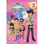 เบิร์ดแลนด์แดนมหัศจรรย์ตอนพิเศษส่งเสริมคุณค่าของวัฒนธรรมความเป็นไทย เล่ม 3