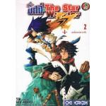 บัลจ์ The Star Warrior เล่ม 02 (เล่มจบ)